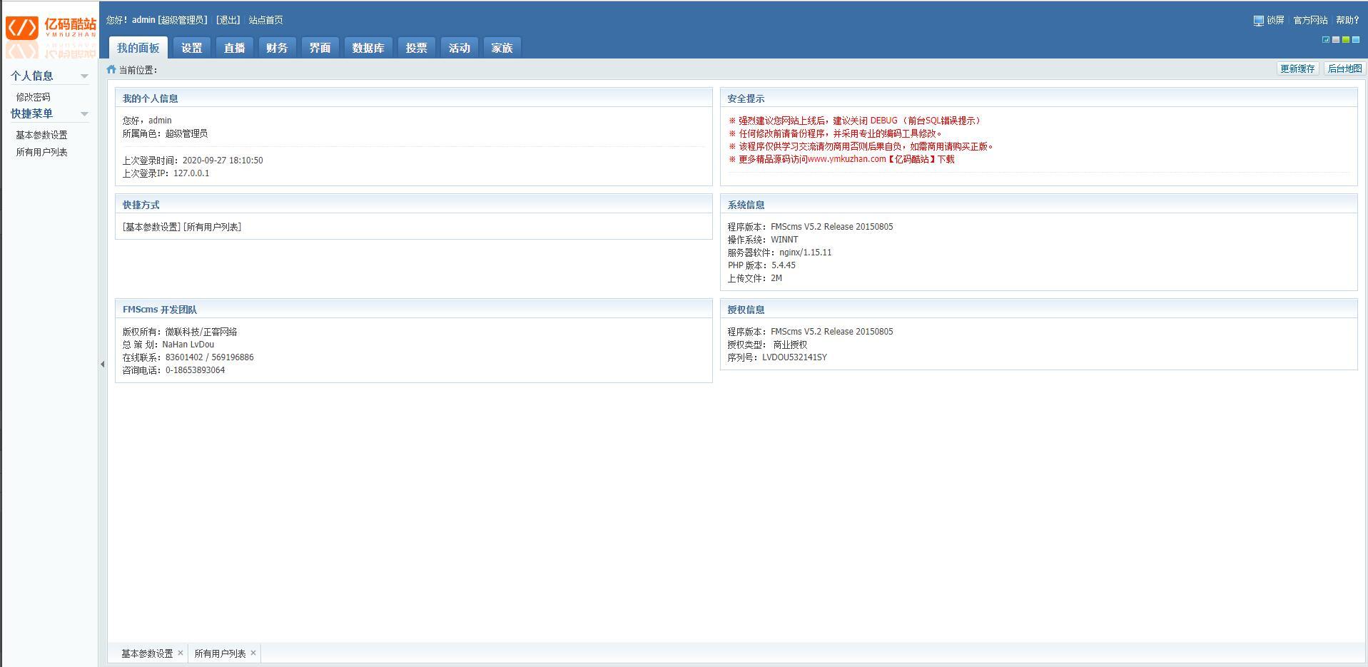 【直播系统】Thinkphp框架在线直播系统源码PC直播美女秀场手机直播网页源码1.0