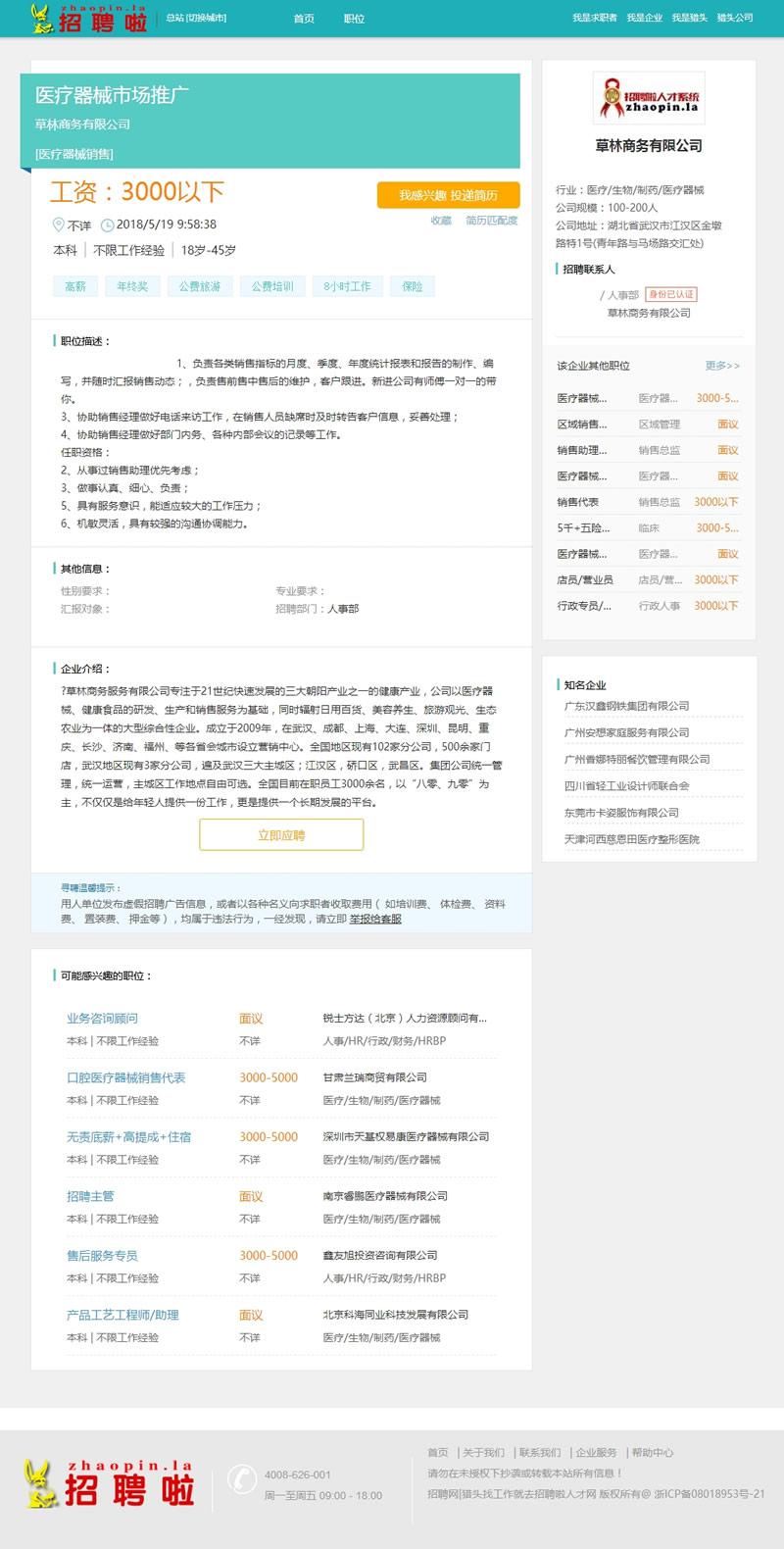 【网站源码】工作易人才招聘系统免费版v200901