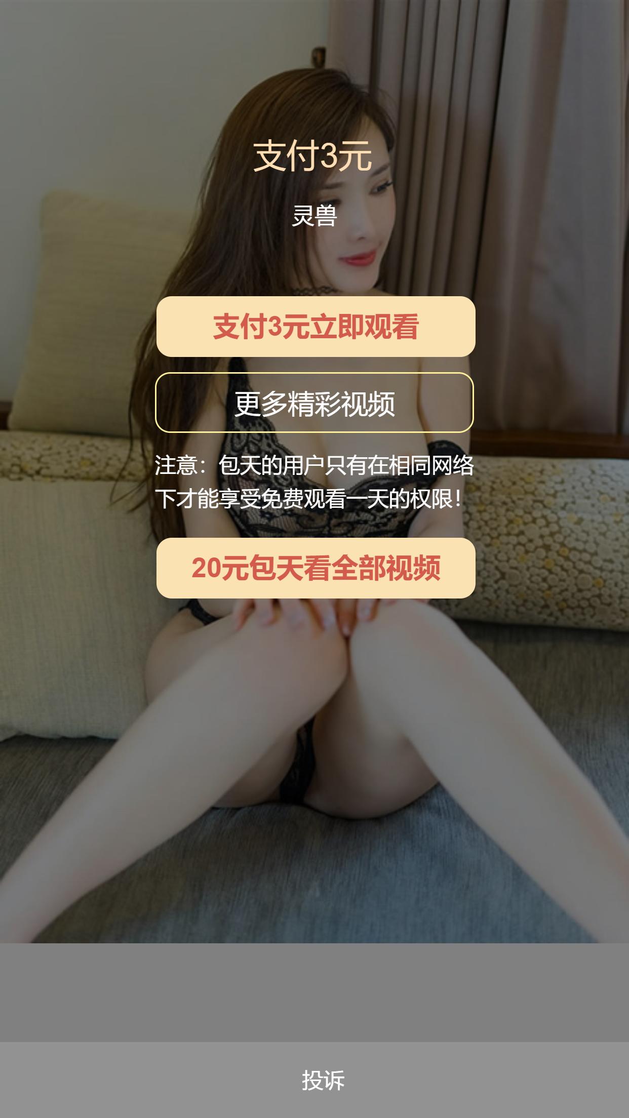 【影音视频】云赏8.2 视频打赏系统微赏会员版影视系统点播带支付接口插图