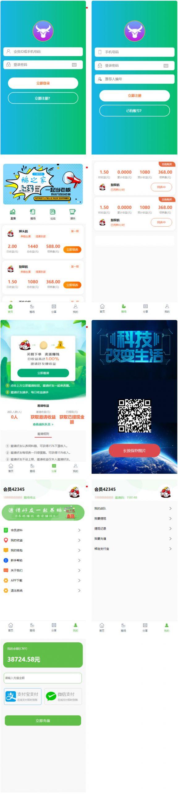 【亲测源码】绿色UI区块链理财养鹅学习版系统源码