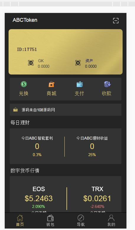 【金融区块】全新钱包量化/多币种推荐奖励理财源码区块/矿机